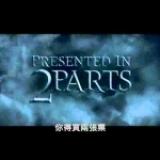 哈利波特7 - 口白預告片