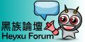 Heyxu Forum